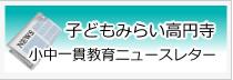子どもみらい高円寺(小中一貫教育ニュースレター)