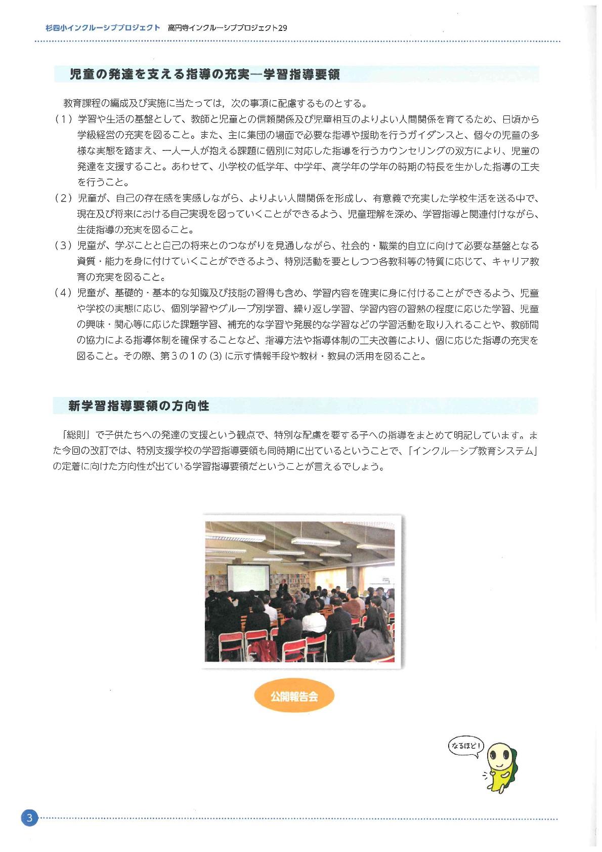 InclusiveLeaflet-004.jpg