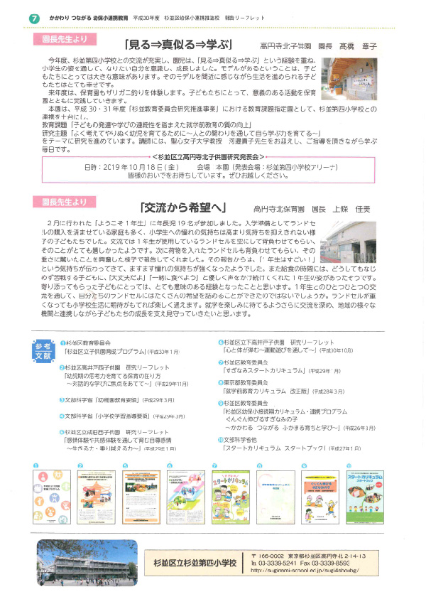 kosho_7.jpg
